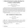 A hybrid simulated annealing algorithm for container loading problem