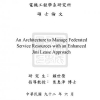 Assignment Schemes for Replicated Services in Jini