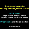 Test Compression for Dynamically Reconfigurable Processors